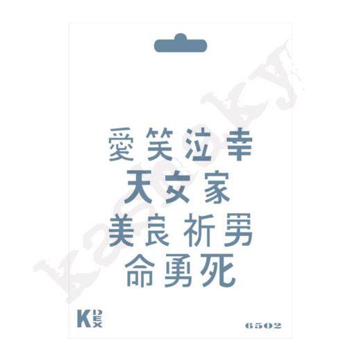 """Stencil DIN A6 """"Letras Chinas"""" - ST-6502-A6"""